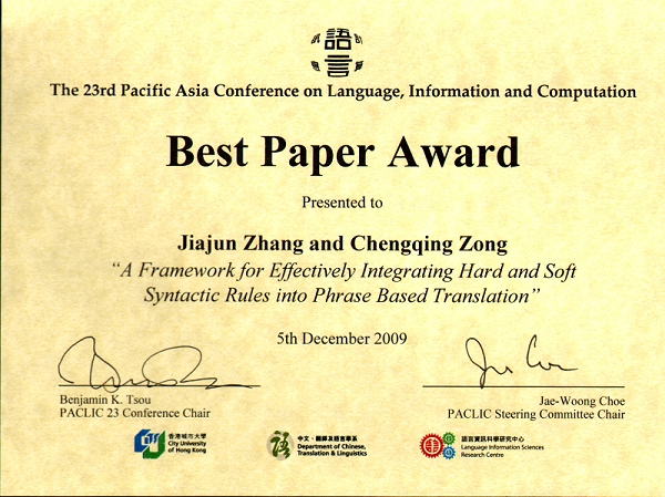 Pages 579 588 【Best Paper Award】  Award Paper Template